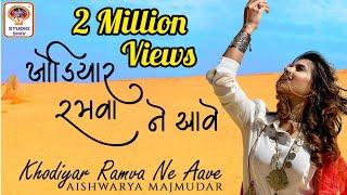 Khodiyar Ramva Ne Ave Aishwarya Majmudar New Gujarati Garba - Khodiyar Maa Song 2019 -