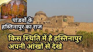 पांडव राज्य हस्तिनापुर को अपनी आँखों से देखे / pandav fort hastinapur meerut