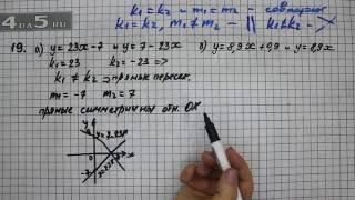 Итоговое повторение 19. Вариант А. Б. Алгебра 7 класс Мордкович А.Г.