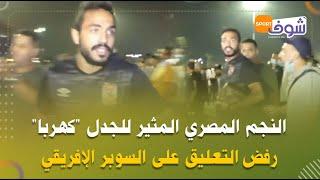 """النجم المصري المثير للجدل """"كهربا"""" رفض التعليق على السوبر الإفريقي بين """"الأهلي والرجاء"""""""