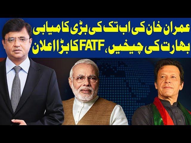 Dunya Kamran Khan Kay Sath | 18 October 2019 | Dunya News