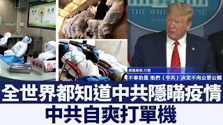 川普:中共隱瞞疫情 讓世界付出巨大代價|新唐人亞太電視|20200322