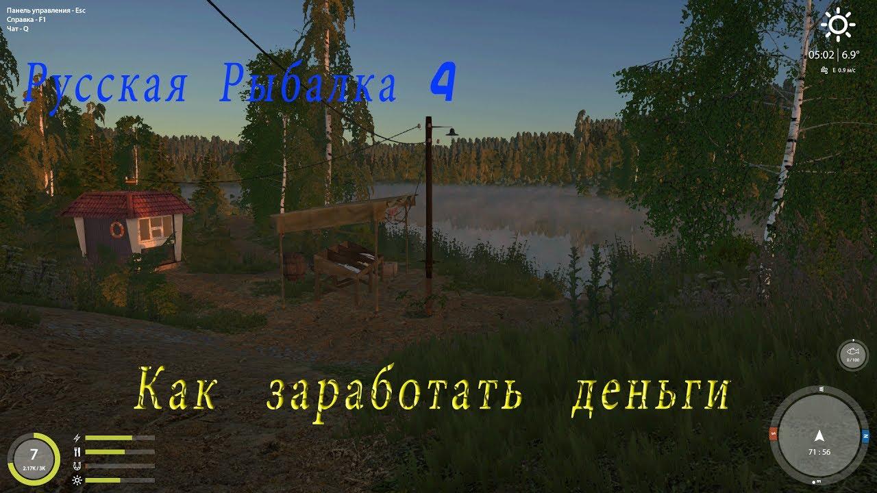 русская рыбалка 3 как быстро заработать деньги
