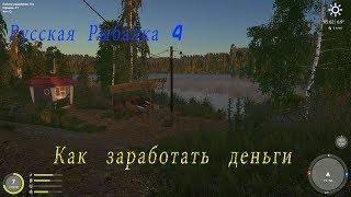 РУССКАЯ РЫБАЛКА 4  🐟  ГАЙД ДЛЯ НОВИЧКОВ - ЧАСТЬ II (НАВЫКИ)!