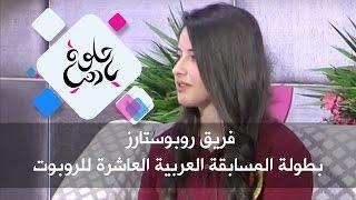 فريق روبوستارز- بطولة المسابقة العربية العاشرة للروبوت
