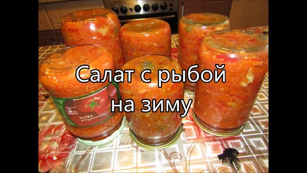 Салат с рыбой на зиму - YouTube