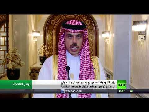 وزير الخارجية السعودي: ندعو المجتمع الدولي إلى دعم تونس  - نشر قبل 7 ساعة