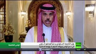 وزير الخارجية السعودي: ندعو المجتمع الدولي إلى دعم تونس