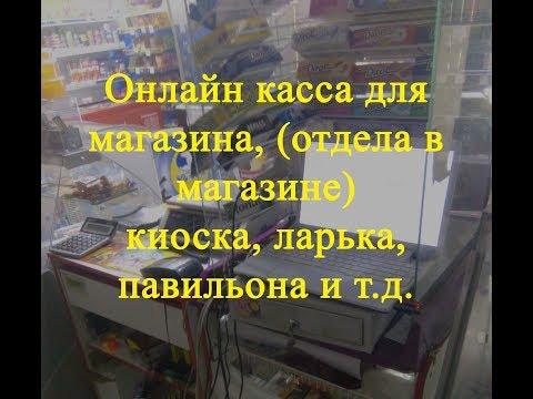 Онлайн касса для магазина, киоска, ларька павильона при розничной продаже сигарет.