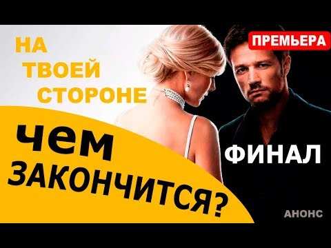 НА ТВОЕЙ СТОРОНЕ 1-24 серииЧем закончился сериал