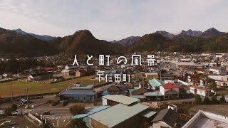 群馬県下仁田町移住定住PRムービー「人と町の風景」