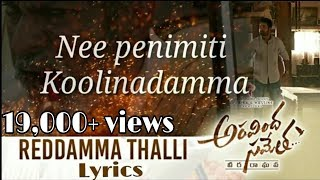Reddamma thalli / Aravindha sametha climax song / lyrics Full song /