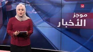 موجز اخبار العاشرة صباحا | 20 - 02 - 2019 | تقديم ايات العزام | يمن شباب