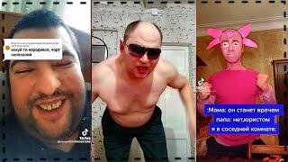 КРИНЖ ТИК ТОК / Лучшее тик ток / Подборка тик ток /Tik tok трэш!