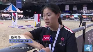 香港馬術大師賽即將打響 精彩賽事一觸即發