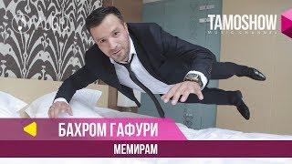 Бахром Гафури - Мемирам / Bahrom Ghafuri - Memiram (Audio 2018)