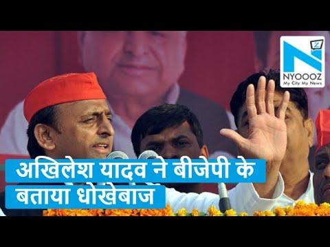 Allahabad Akhilesh Yadav Rally:Former CM ने BJP को बताया धोखेबाज | NYOOOZ UP