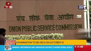 UPSC defers civil services preliminary examination 2021