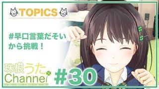 [LIVE] 珠根うたChannel #30