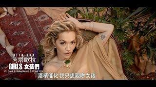 英倫時尚天后 芮塔歐拉 Rita Ora / 女孩們 Girls (HD中字MV)