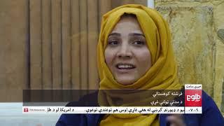 LEMAR NEWS 10 March 2019 /۱۳۹۷ د لمر خبرونه د کب ۱۹ نیته