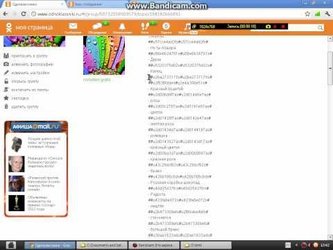 cometarii gratis......Бесплатные коды картинок