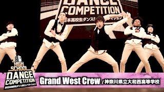 【3rd】Grand West Crew(神奈川県立大和西高等学校) / HIGH SCHOOL DANCE COMPETITION 2017 関東大会