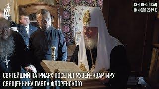 Святейший Патриарх посетил музей-квартиру священника Павла Флоренского