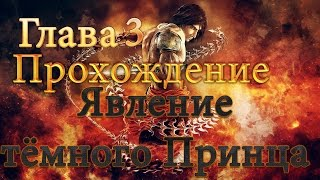 Принц Персии: Два Трона #3 (Явление тёмного Принца) Прохождение на русском.