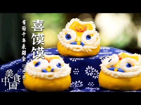 陸綜-美食中國-20210908-火燒蜜三刀喜饃饃福祿壽喜糕泰山酥每一樣都面面俱到 讓人垂涎三尺