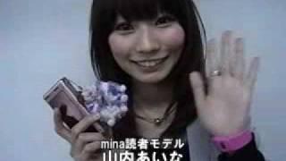 mina読モ「山内あいな」ブログ開始のごあいさつ【主婦の友社】 thumbnail