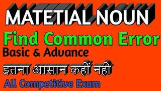 MATERIAL NOUN :-Common Error(Basic & Advance )