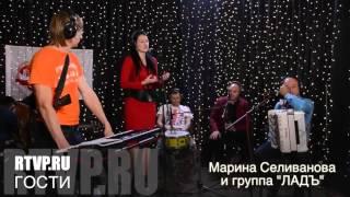 Марина Селиванова и гр.'ЛАДЪ' в программе «ГОСТИ» у Валерия Сёмина на радио «Наше Подмосковье»