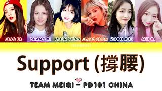 Produce 101 China 创造101 Team Meiqi Support 撑腰 Chi Pinyin Eng Color Coded Lyrics