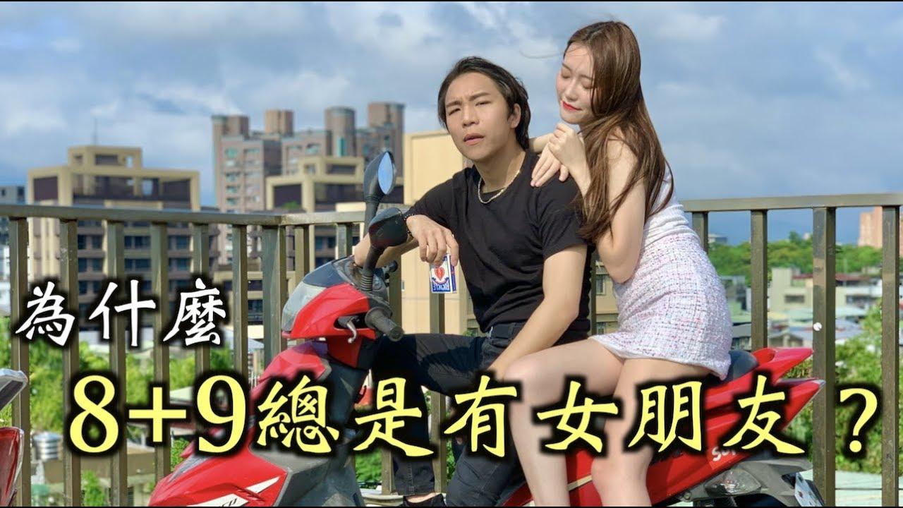 Download 『為什麼8+9總是有女朋友?只要五招!秒變完美8+9!』