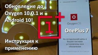 Oneplus 7 - инструкция по обновлению до Android 10. Прошиваем Oxygenos 10.0.1. Теперь стабилка