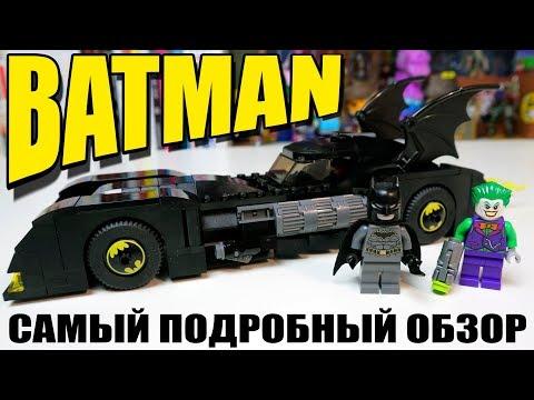 LEGO Batman 2019 - Бэтмобиль, который стоит купить