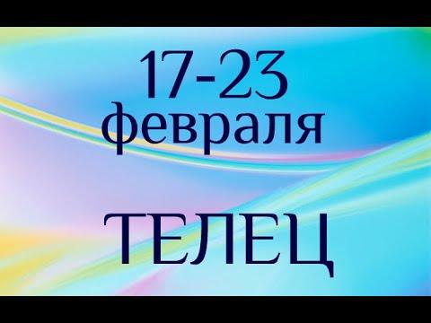 ТЕЛЕЦ. Таро-прогноз на 17-23 февраля 2020.🐂