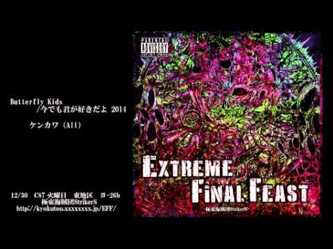 C87】Extreme Final Feast【XFD...