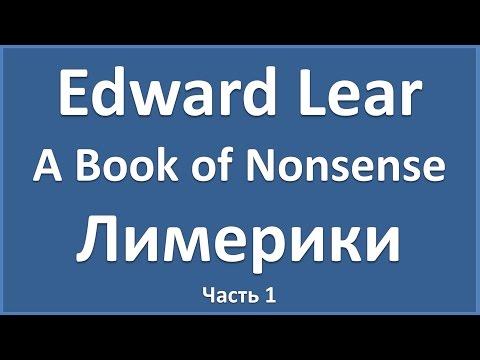 English Poems: Edward Lear - A Book of Nonsense - Part 1 (текст, перевод слов, транскрипция)