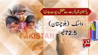 World Bank publishes report on pverty, malnutrition in Pakistan | 13 Nov 2018 | Headlines | 92NewsHD