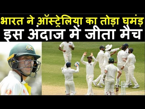 Ind Vs Aus 1st Test Match : India Win By 31 Runs | Headlines Sports