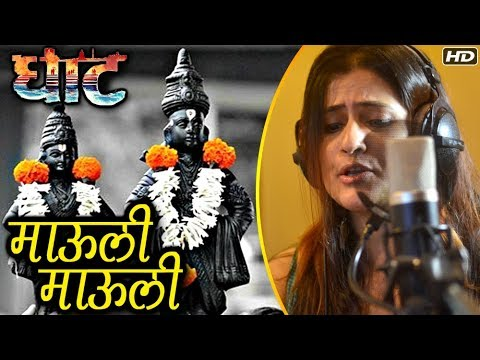 माऊली माऊली | Mauli Mauli | Sona Mohapatra | Ghaat Marathi Movie 2017 | Marathi Devotional Songs