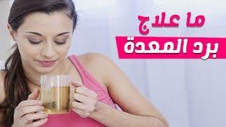 طرق العلاج المنزلية السريعة لبرد المعدة والالام البطن والتقلصات
