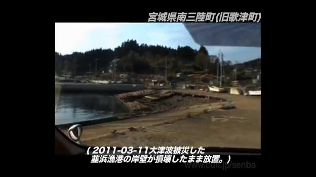 VM0404P]_140504_宮城県南三陸町...