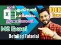 - Part-1| MS Excel Tutorial Malayalam | Introduction to Excel |  #msexceltutorialmalayalam #msexcel