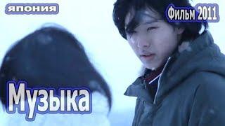 Музыка 2011 Япония Драма Романтика с русской озвучкой 1080p