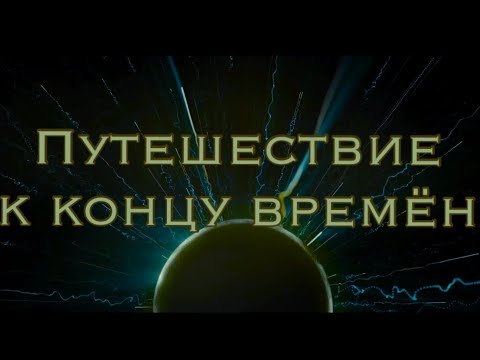Путешествие к концу времён \ TIMELAPSE OF THE FUTURE: A Journey to the End of Time (RU)