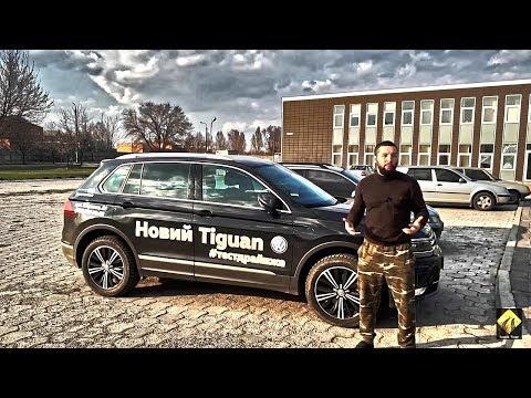 Тест Драйв Volkswagen Tiguan New