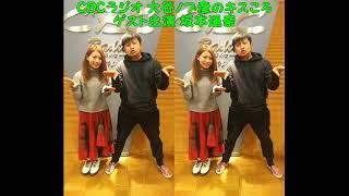 JUMPMAN 全国キャンペーン 2018年2月18日 ゲスト出演 CBCラジオ 大谷ノ...